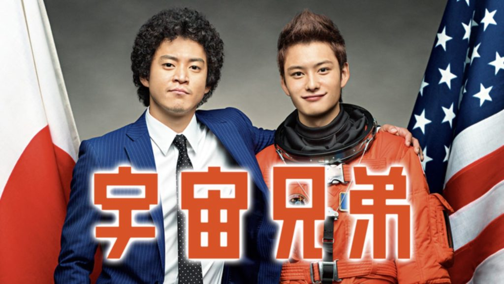 uchukyoudai-01