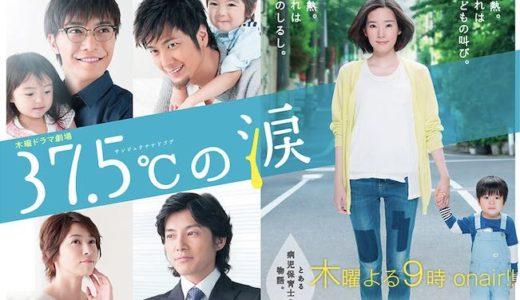 37.5℃の涙(ドラマ) 動画1話〜最終回を無料フル視聴する方法はコチラ!