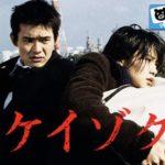 ケイゾク(ドラマ/映画全シリーズ)無料動画を1話から最終回までフル視聴する方法を紹介!