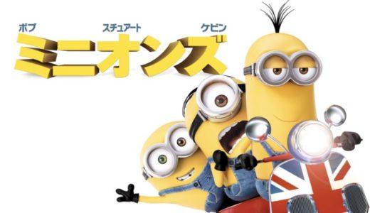 ミニオンズ(映画/日本語吹き替え版)の動画本編を無料でフル視聴する方法を紹介!