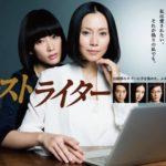 ゴーストライター|ドラマ本編動画を1話〜最終回まで無料視聴する方法を紹介!