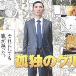 孤独のグルメ(全シーズン)1話〜最終回まで無料動画でフル視聴する方法は!?
