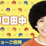 アフロ田中(ドラマ)の動画を1話から最終回まで無料でフル視聴する方法は?