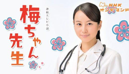 梅ちゃん先生(朝ドラ)の動画を1話〜最終回まで無料でフル視聴する方法は?