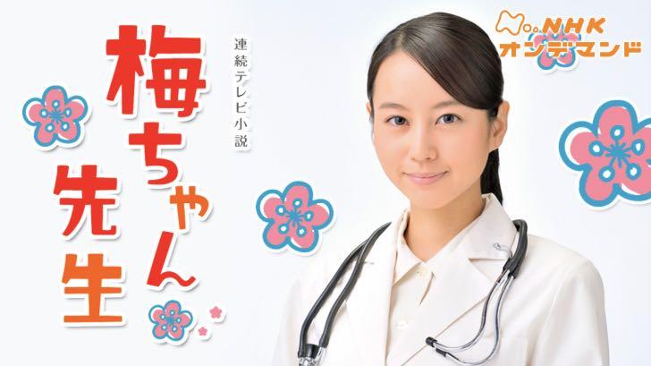 umechansensei-01