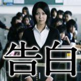 kokuhaku-01
