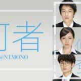 nanimono-01