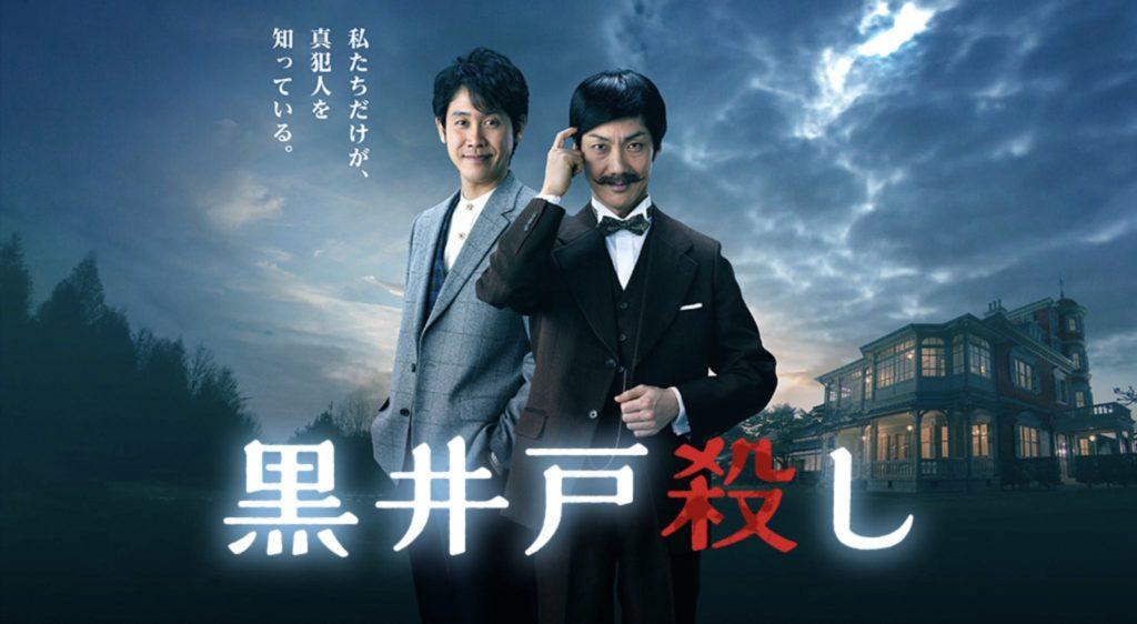 kuroidogoroshi-01