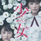 shoujo-01