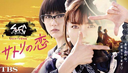 サトリの恋(ドラマ)1話〜最終回の動画を無料で視聴する方法は?あらすじとキャストも紹介!
