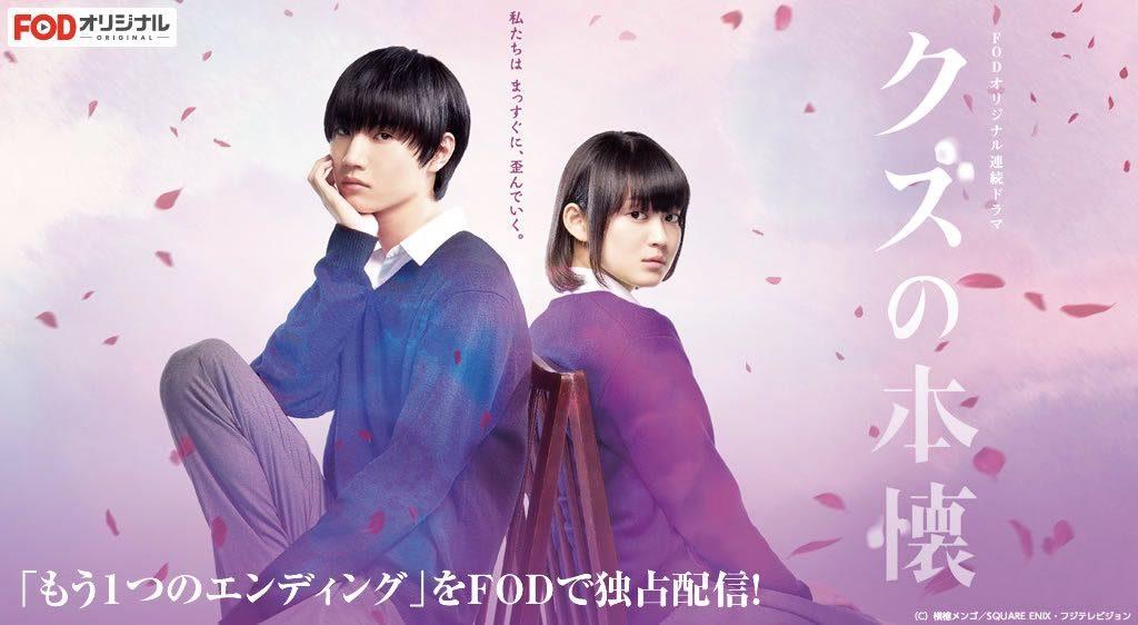 kuzunohonkai-01