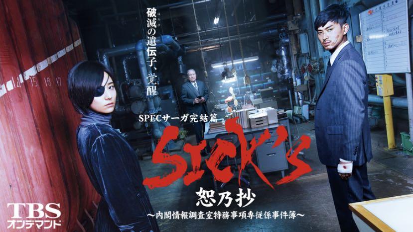 sicks-01