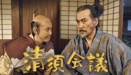 清須会議(映画)の動画をすべて無料でフル視聴するための方法を紹介!