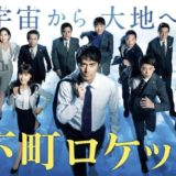 shitamachiroketto-01