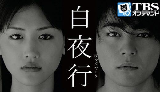 白夜行(綾瀬はるか主演ドラマ)の無料動画を1話から最終回までフル視聴する方法には?あらすじにキャストも!