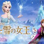 アナと雪の女王(映画)を無料動画でフル視聴するためには?キャラクター声優やあらすじに主題歌も!