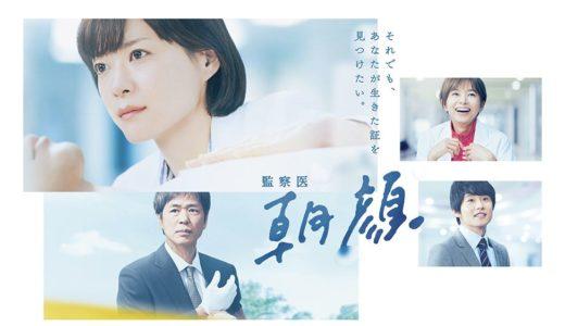 監察医 朝顔(ドラマ)の動画を無料で1話〜最終回までフル視聴するためには?