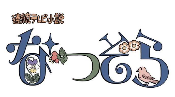 natsuzora-01