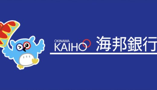 沖縄海邦2020年お盆休みのATMの営業や窓口取扱時間はいつで手数料はいくら?