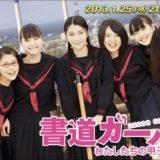 shodougaaruzu-01