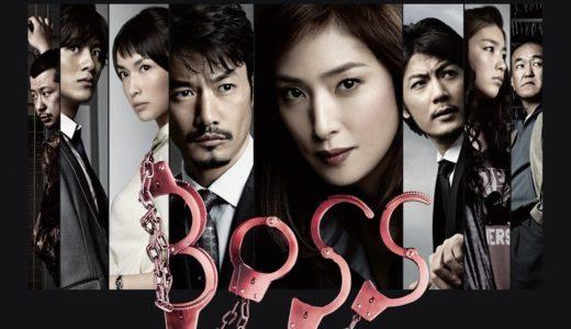 BOSS(ドラマ)の動画を無料で1話〜最終回までフル視聴する方法を紹介!