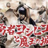 yuushayoshihiko-01