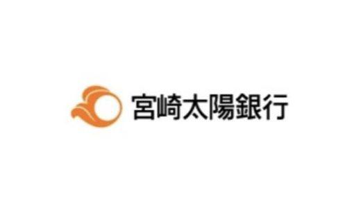 宮崎太陽銀行2020年お盆休みのATMの営業や窓口取扱時間はいつで手数料はいくら?
