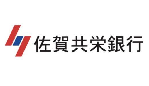 佐賀共栄銀行2020年お盆休みのATMの営業や窓口取扱時間はいつで手数料はいくら?