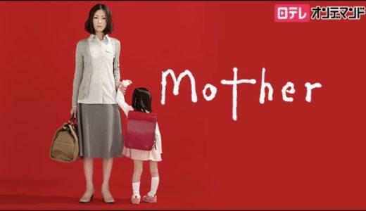 Mother(ドラマ)の動画を1話~最終回まで無料で視聴する方法は?キャストには綾野剛も!