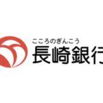 長崎銀行2020年シルバーウィークのATMの営業や窓口取扱時間はいつで手数料はいくら?