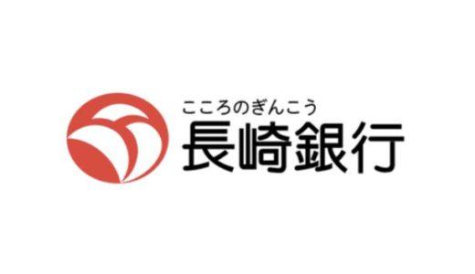 長崎銀行2020年お盆休みのATMの営業や窓口取扱時間はいつで手数料はいくら?