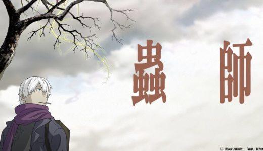 蟲師(アニメ全シリーズ)の動画を無料で1話〜最終回までフル視聴する方法はある?