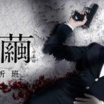 石の繭(ドラマ)の動画を1話~最終回まで無料で視聴する方法はある?原作小説「殺人分析班」との違いは?