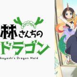 kobayashisanchino-meidoragon-01