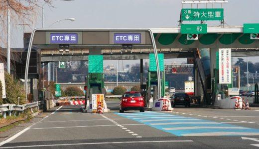 コロナウイルスで閉鎖された名古屋高速道路の場所はどこ?料金所の再開はいつ?