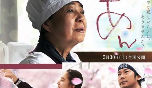 樹木希林主演の映画「あん」の動画を無料で見るには?主題歌やあらすじを紹介!