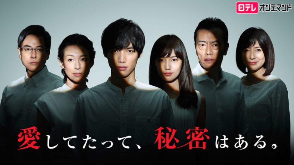 aishitetatte-himitsuhaaru-01