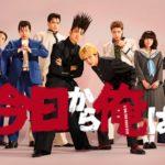 今日から俺は!!のドラマ動画を1話~最終回まで視聴する方法!ダンスが人気?映画化も!!