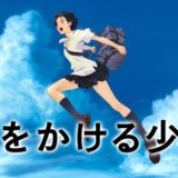 tokikake-01