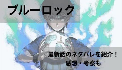 ブルーロック(漫画)最新話90話のネタバレ感想に考察も紹介!