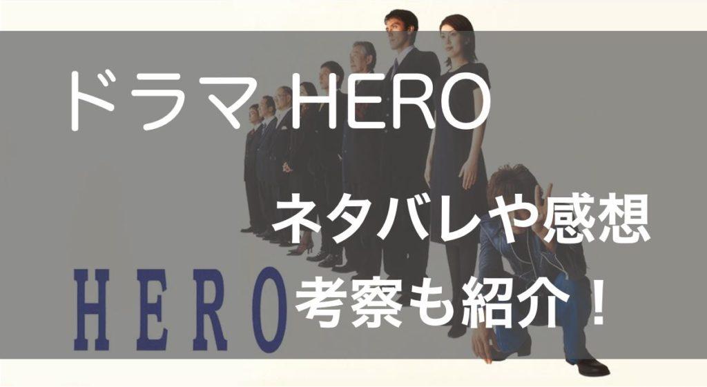 heroのネタバレ記事アイキャッチ