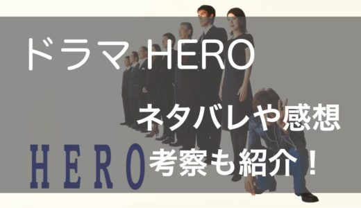 HERO(ドラマ1期)のネタバレや感想に考察も紹介